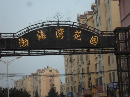渤海湾花园,青岛渤海湾花园房价,楼盘户型,周边配套