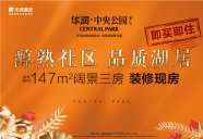 [嘉定]华润中央公园