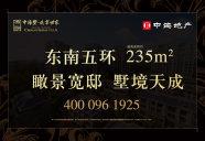 [大兴]中海墅·北京世家