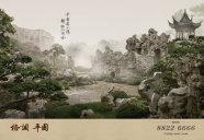 [西青]格调平园