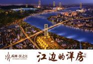 [之江]禹洲滨之江