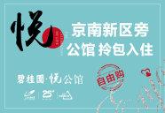 [北京周边]碧桂园悦公馆