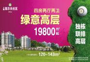 [金山]上海高尔夫社区汤泉美地城